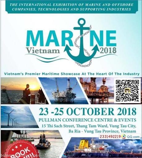 2018年越南国际海事船舶展览会