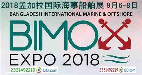 2018年孟加拉国际海事展(主办方直招)
