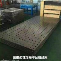 安装三维柔性焊接组合工装专业厂家 定做三维柔性焊接平台