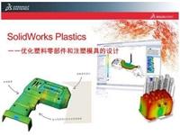 上海SOLIDWORKS正版多少钱/solidworks软件培训咨询生信科技