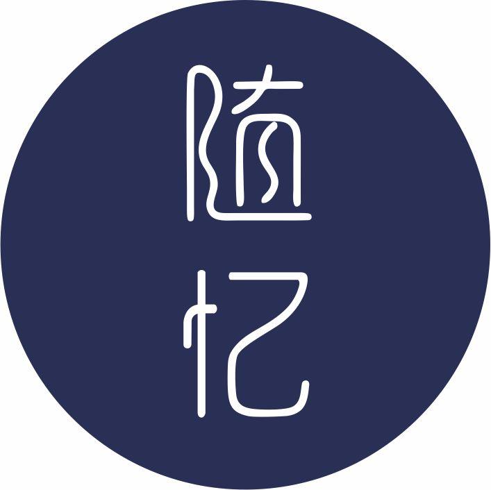 上海随忆文具有限公司