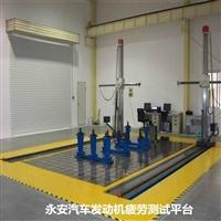 定做汽车疲劳试验平台 铸铁T型槽平台加工安装永安专业