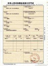 机电证/上海进口机电证代办