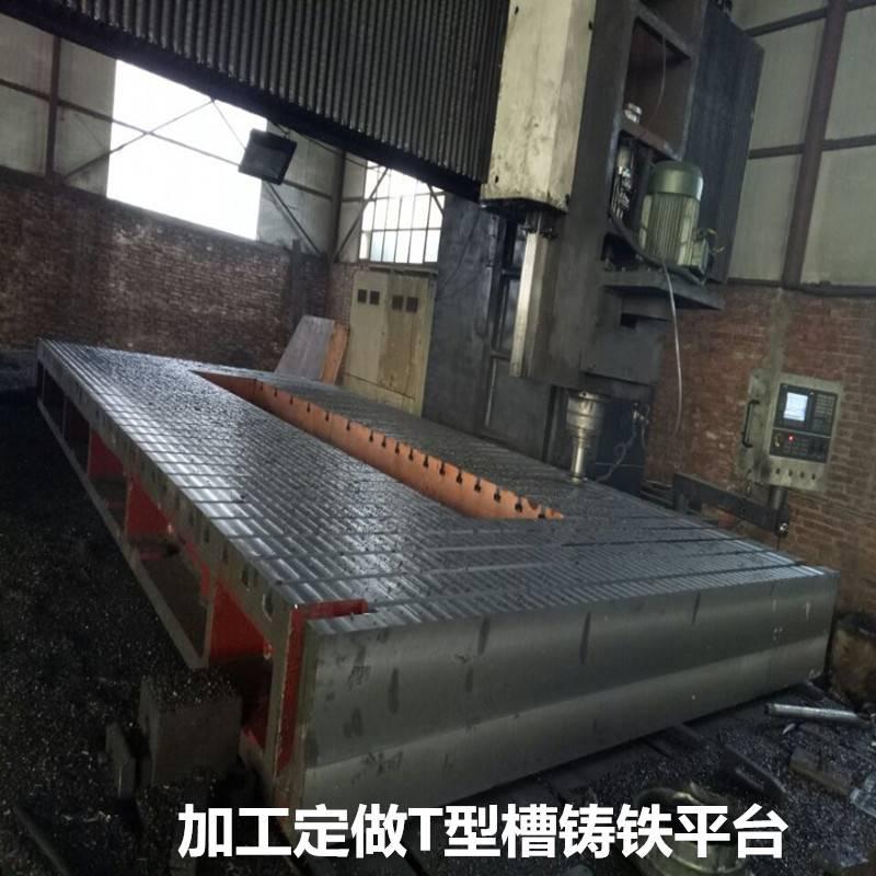 定做T型槽工作台 T型槽铸铁平台 铸铁装配平板 安装