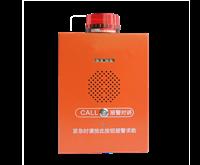 新疆IP网络可视室外防水一键对讲终端 平安城市灯杆报警求助箱