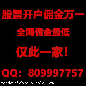 深圳股票开户佣金低服务好手续费万一