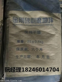 齊齊哈爾耐磨地坪供應彩色金剛砂硬化劑價格