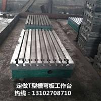 定做铸铁T型槽平板 设计铸铁T型槽工作台厂家\永安机械专业