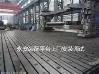 定做铸铁T型槽工作台找泊头永安机械专业