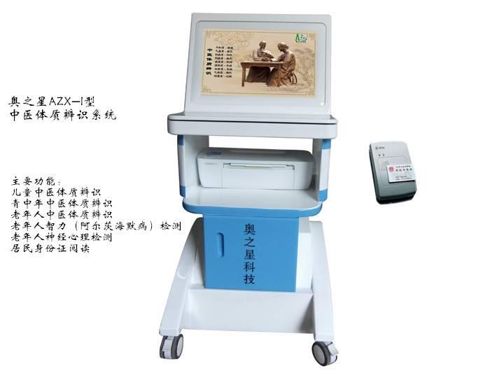 中医体质辨识仪(居民身份信息阅读功能)