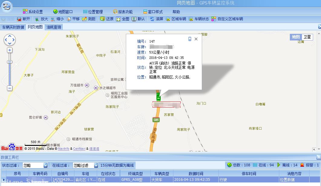 北斗通金融GPS的五大服务功能