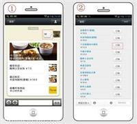 机关单位微信订餐 手机网上订餐