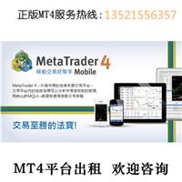 mt4平台出租