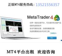 mt4出租平台