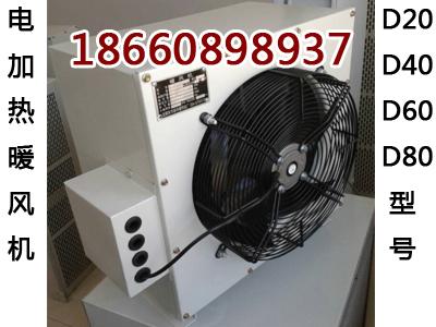 新疆4Q暖风机价格,4Q型蒸汽暖风机厂家