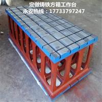 定做T型槽铸铁方箱 铸铁T型槽方箱工作台 泊头永安机械