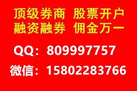 杭州股票开户佣金标准低万一