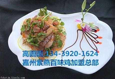 济南紫燕百味鸡加盟/紫燕百味鸡加盟费用
