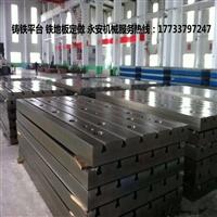 永安机械铸铁T型槽工作台加工 铁地板加工安装找永安机械
