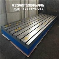大型T型槽铸铁平台平板/泊头铸造