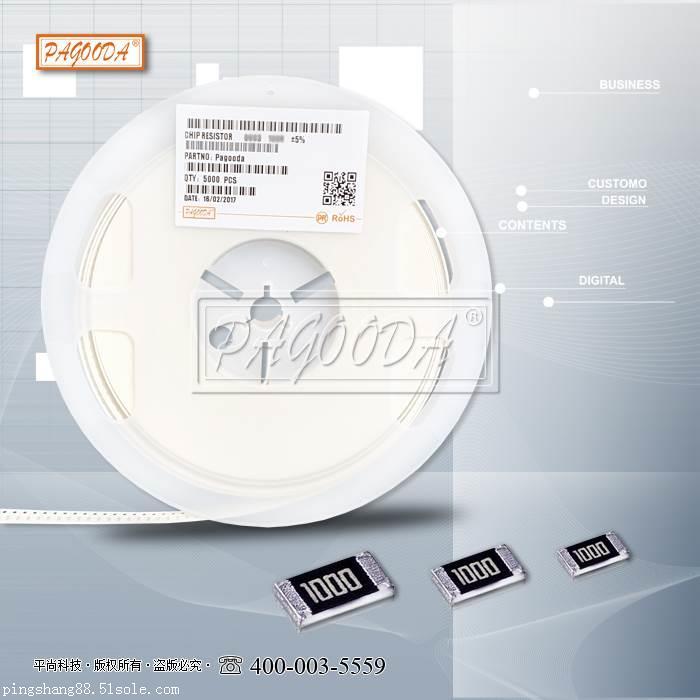 供应贴片电阻功率贴片功率电阻