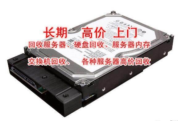 深圳二手服务器回收 北京回收服务器多少钱