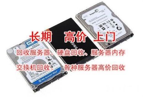 深圳二手服务器回收多少钱,二手硬盘回收