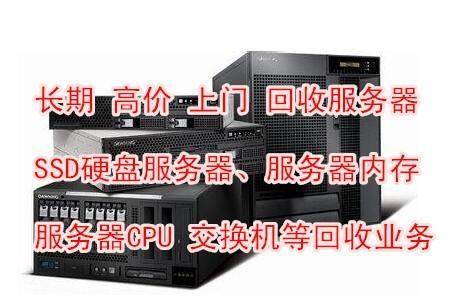 二手硬盘回收,北京回收服务器,深圳二手服务器回收