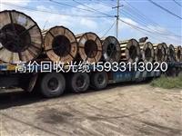 安徽芜湖回收光缆 淮南光缆回收价格高