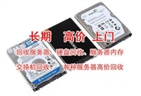 北京回收服务器价格,高价回收二手服务器