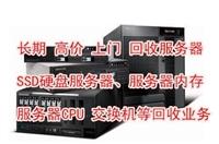 上海电脑服务器回收,二手服务器内存回收多少钱