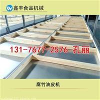 太原大產量的腐竹機多少錢 綠色生產無添加劑 腐竹油皮機的廠家