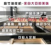 白城腐竹機的生產視頻 自動腐竹油皮機的廠家 腐竹機哪家的好