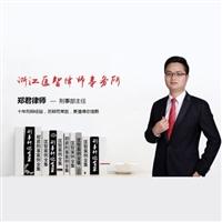 上城资深刑事案件律师、出售公民信息罪刑事律师在线咨询