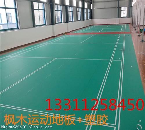 羽毛球地板 羽毛球馆木地板 羽毛球馆塑胶地板