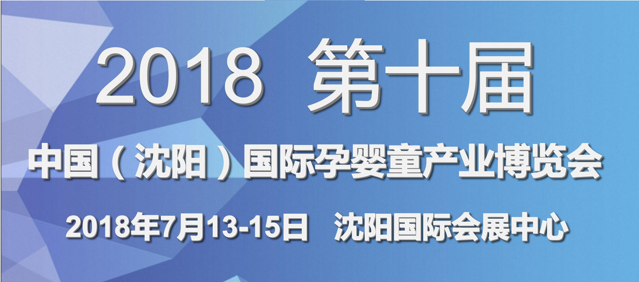 沈阳孕婴童展会---2018沈阳孕婴童产业博览会