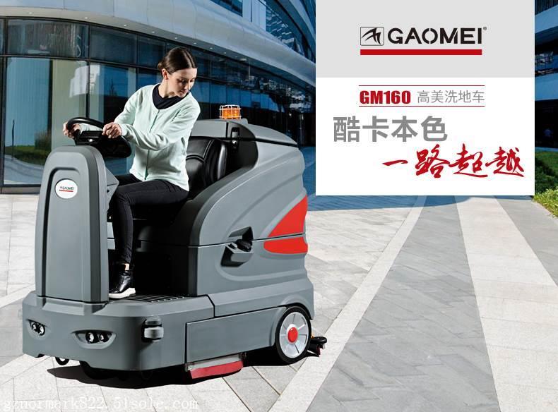 物流中心大型驾驶式洗地机
