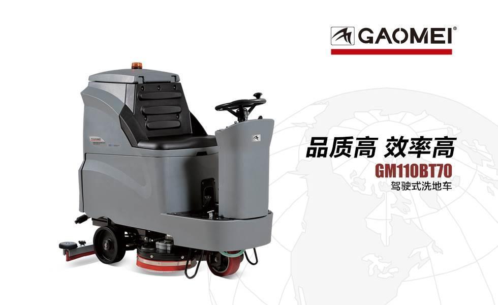 广州白云机场中型洗地车