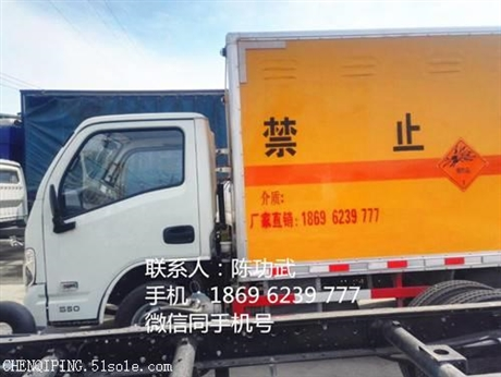 四川跃进微型炸药运输车喜中888爆款车牌号