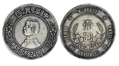 孙中山开国纪念币值钱吗,价值多少钱