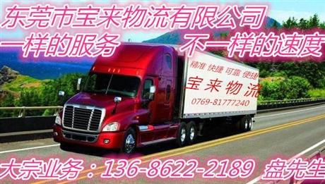 清远 肇庆 佛山到河南郑州回程 返程大货车出租 价格美丽