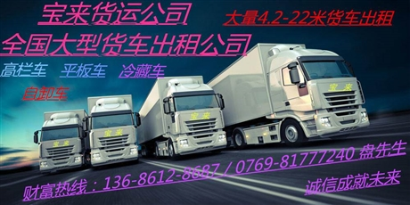 惠州 清远 肇庆到贵州铜仁回程 返程大货车出租