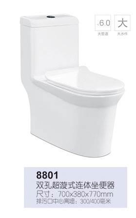 箭牌卫浴8801