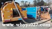 漢陽區市政下水道疏通/清理化糞池服務
