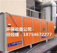 淄博VOCS废气处理的单位在哪