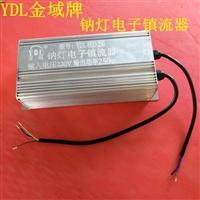 HID250W高压钠灯电子镇流器