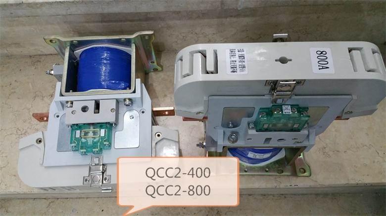 电磁接触器QCC2-400(800)系列