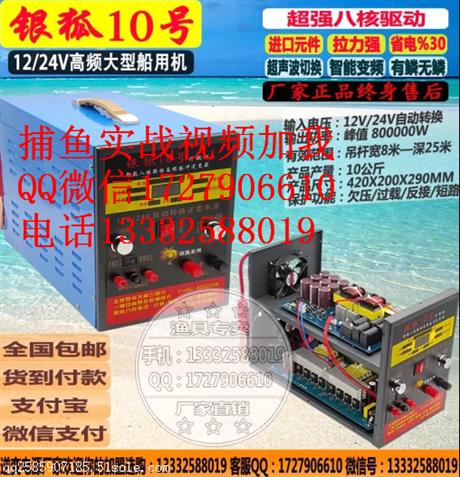 浮鱼电捕鱼器厂家价格