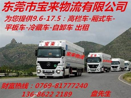 肇庆 惠州 清远到四川9.6-17.5大货车出租 返程车调度
