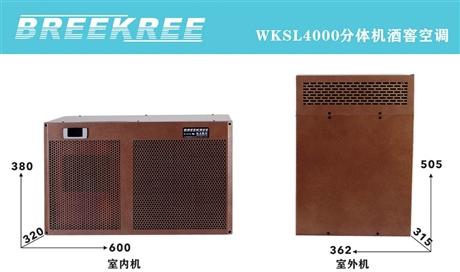 广州酒窖空调BREEKREE比士凯尔WKSL4000酒窖恒温恒湿专用空调